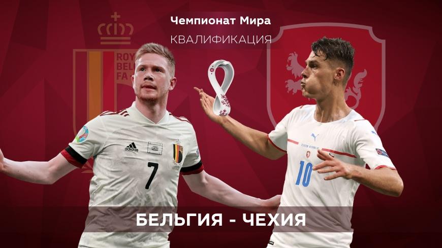 Квалификация ЧМ-2022. Бельгия — Чехия. 06.09.2021 в 00:45 (UTC+6)