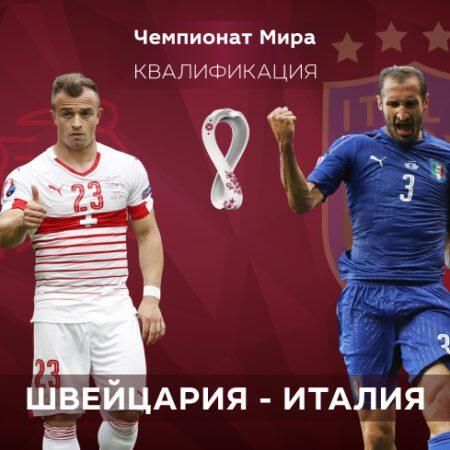 Квалификация ЧМ-2022. Швейцария — Италия. 06.09.2021 в 00:45 (UTC+6)