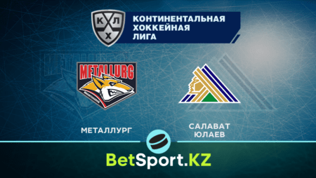 «Металлург» Магнитогорск — «Салават Юлаев». КХЛ. 07.09.2021 в 20:00 (UTC+6)