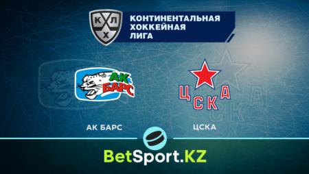«Ак Барс» — ЦСКА. КХЛ. 08.09.2021 в 22:00 (UTC+6)