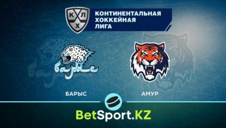 «Барыс» — «Амур». КХЛ. 08.09.2021 в 19:30 (UTC+6)