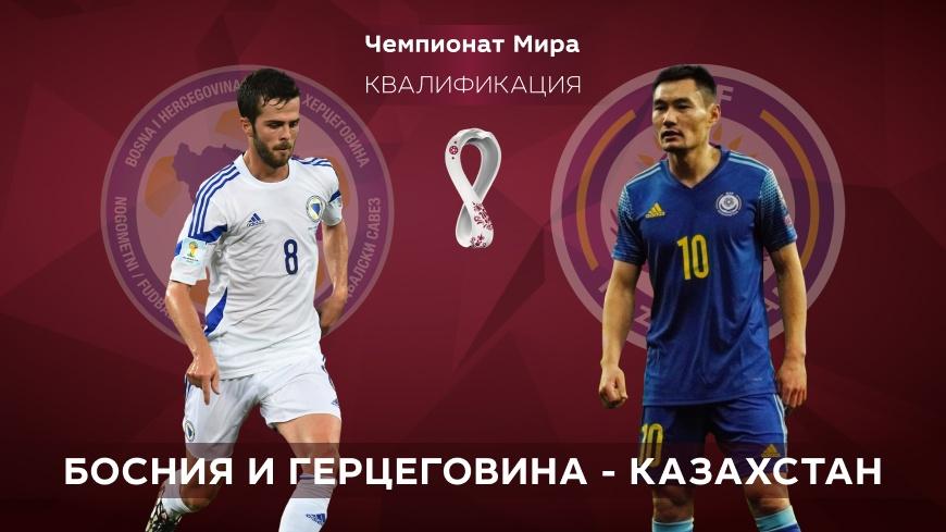 Квалификация ЧМ-2022. Босния — Казахстан. 08.09.2021 в 00:45