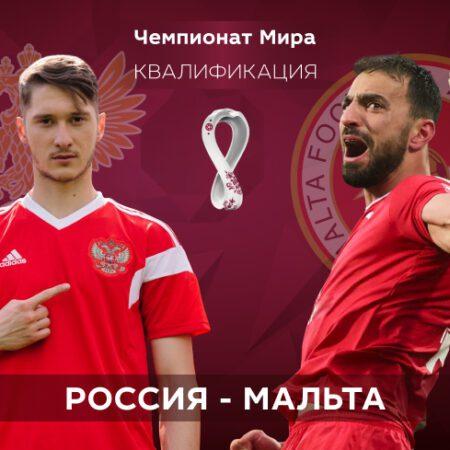 Квалификация ЧМ-2022. Россия — Мальта. 08.09.2021 в 00:45 (UTC+6)
