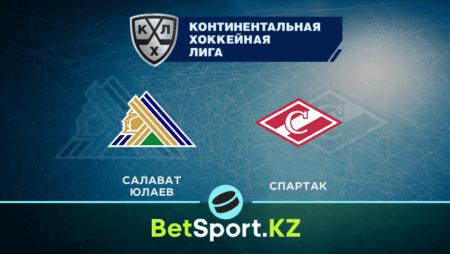 «Салават Юлаев» — «Спартак». КХЛ. 09.09.2021 в 02:00 (UTC+6)