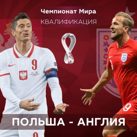 Квалификация ЧМ-2022. Польша — Англия. 09.09.2021 в 00:45 (UTC+6)