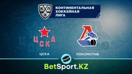 ЦСКА — «Локомотив». КХЛ. 10.09.2021 в 22:30 (UTC+6)
