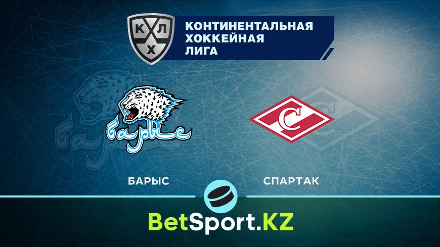 «Барыс» — «Спартак». КХЛ. 11.09.2021 в 17:00 (UTC+6)
