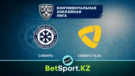 «Сибирь» — «Северсталь». КХЛ. 13.09.2021 в 18:30 (UTC+6)