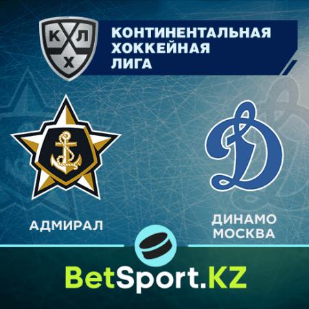 «Адмирал» — «Динамо» Москва. КХЛ. 14.09.2021 в 15:30 (UTC+6)