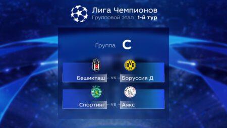 Лига Чемпионов. Прогноз на матчи первого тура. Группа С