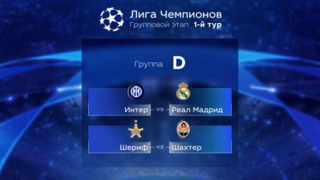Лига Чемпионов. Прогноз на матчи первого тура. Группа D