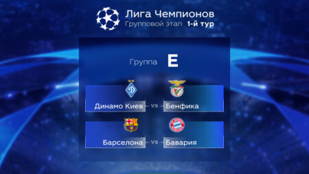 Лига Чемпионов. Прогноз на матчи первого тура. Группа Е