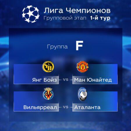 Лига Чемпионов. Прогноз на матчи первого тура. Группа F