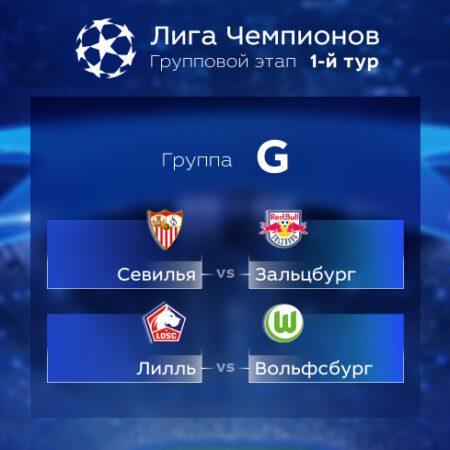 Лига Чемпионов. Прогноз на матчи первого тура. Группа G