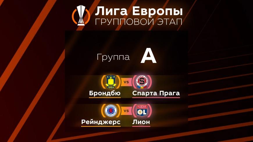 Лига Европы. Прогноз на матчи первого тура. Группа А