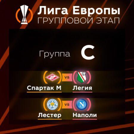 Лига Европы. Прогноз на матчи первого тура. Группа С