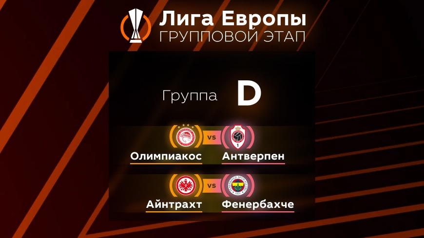 Лига Европы. Прогноз на матчи первого тура. Группа D