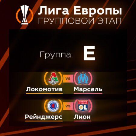 Лига Европы. Прогноз на матчи первого тура. Группа Е
