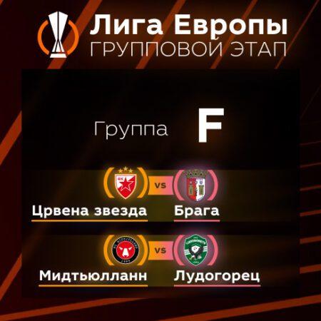 Лига Европы. Прогноз на матчи первого тура. Группа F