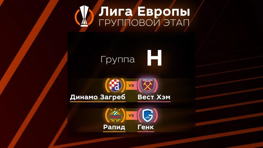 Лига Европы. Прогноз на матчи первого тура. Группа Н