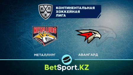 «Металлург» Магнитогорск — «Авангард». КХЛ. 15.09.2021 в 20:00 (UTC+6)
