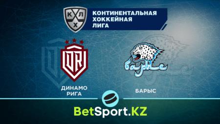 «Динамо» Рига — «Барыс». КХЛ. 16.09.2021 в 22:30 (UTC+6)
