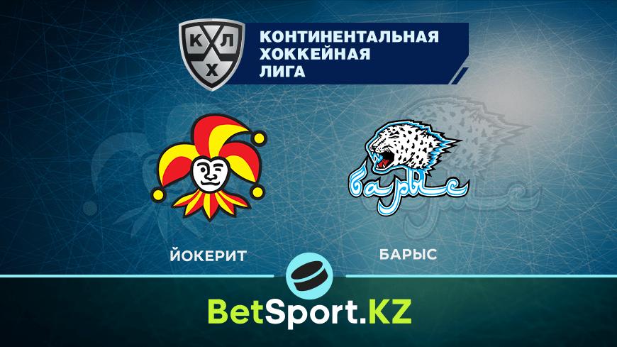 «Йокерит» — «Барыс». КХЛ. 18.09.2021 в 19:00 (UTC+6)