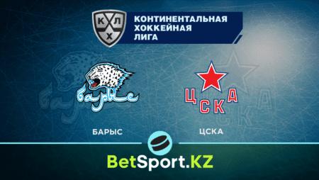 «Барыс» — ЦСКА. КХЛ. 21.09.2021 в 19:30 (UTC+6)