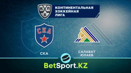 СКА — «Салават Юлаев». КХЛ. 23.09.2021 в 22:30 (UTC+6)