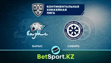 «Барыс» — «Сибирь». КХЛ. 25.09.2021 в 17:00 (UTC+6)