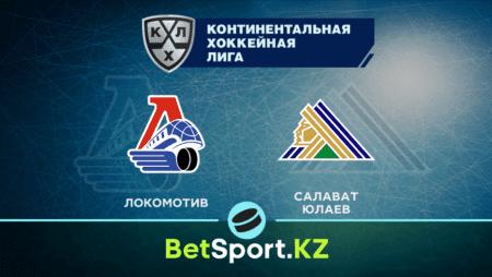 «Локомотив» Ярославль — «Салават Юлаев». КХЛ. 25.09.2021 в 20:00 (UTC+6)