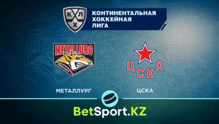 «Металлург» Магнитогорск — ЦСКА. КХЛ. 25.09.2021 в 18:00 (UTC+6)