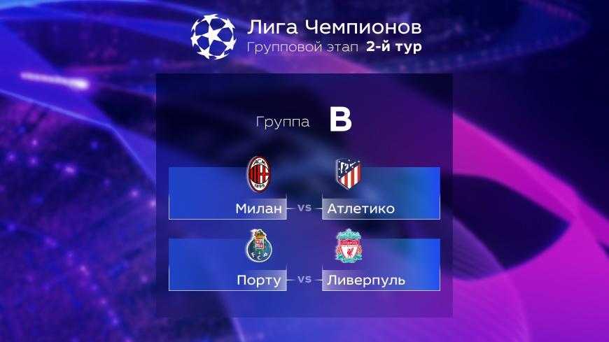 Лига Чемпионов. Прогноз на матчи второго тура. Группа В