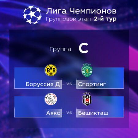 Лига Чемпионов. Прогноз на матчи второго тура. Группа С