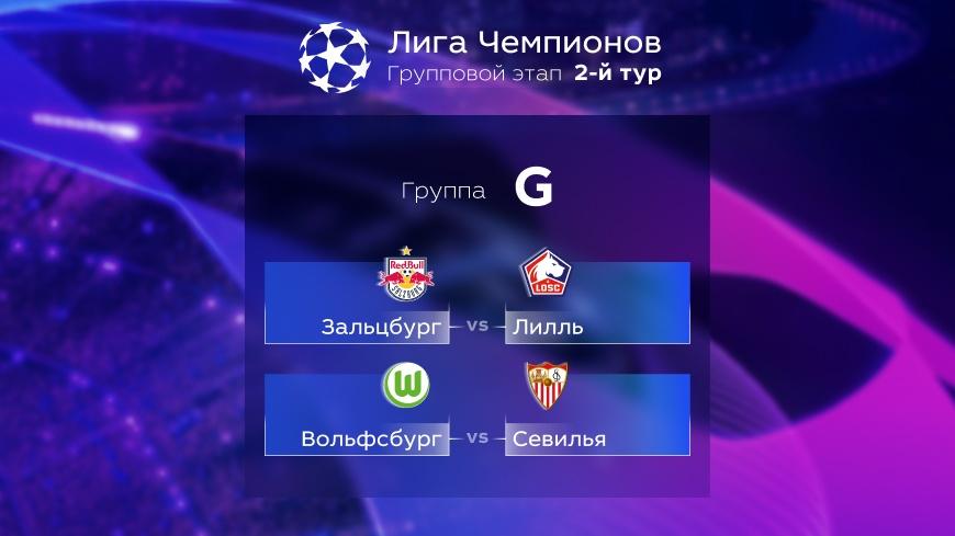 Лига Чемпионов. Прогноз на матчи второго тура. Группа G