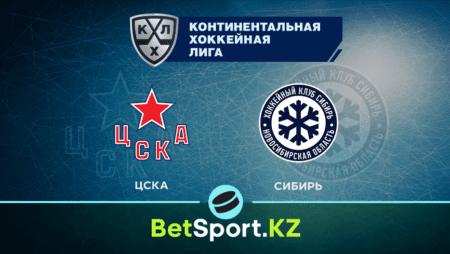 ЦСКА — «Сибирь». КХЛ. 29.09.2021 в 22:30 (UTC+6)