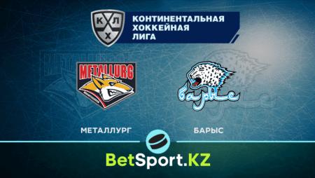 «Металлург» — «Барыс». КХЛ.  29.09.2021 в 20:00 (UTC+6)