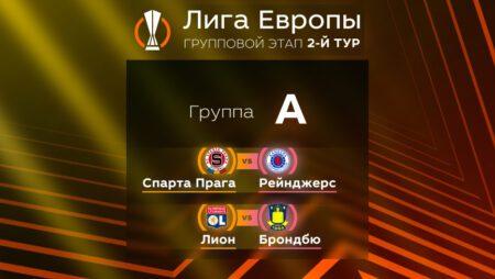 Лига Европы. Прогноз на матчи второго тура. Группа А