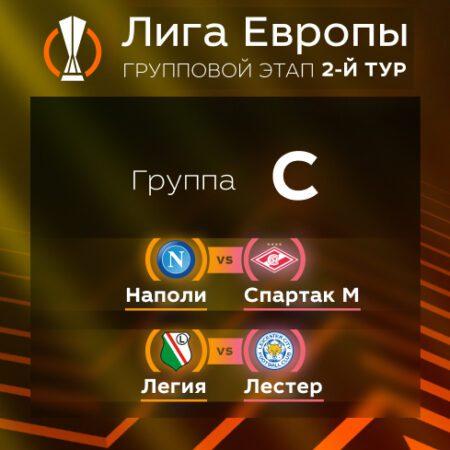 Лига Европы. Прогноз на матчи второго тура. Группа С