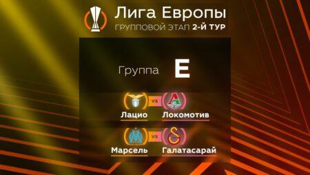Лига Европы. Прогноз на матчи второго тура. Группа Е