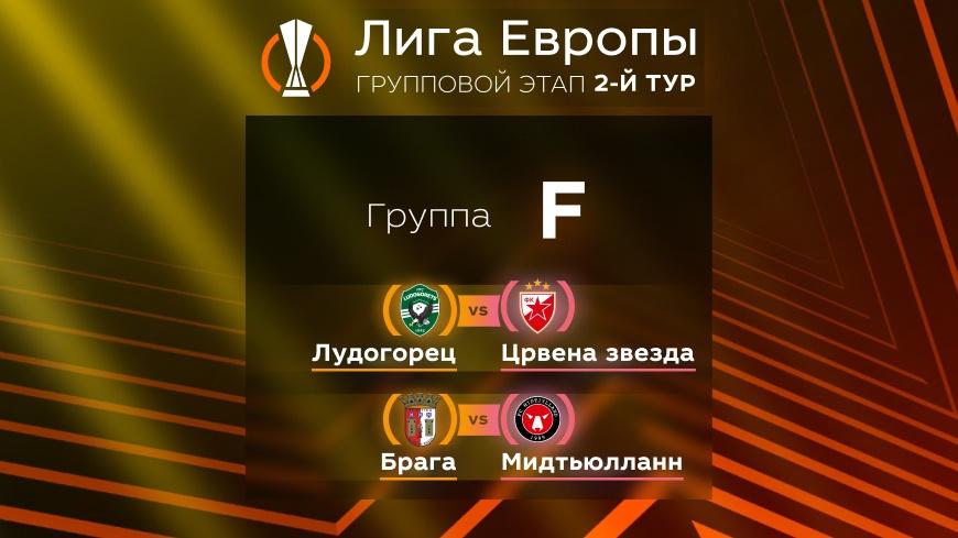 Лига Европы. Прогноз на матчи второго тура. Группа F