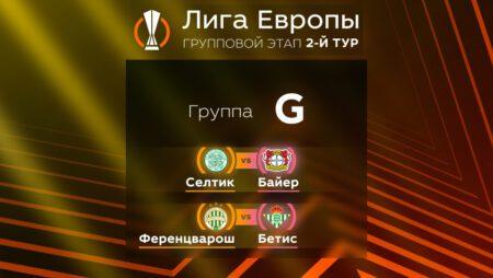 Лига Европы. Прогноз на матчи второго тура. Группа G