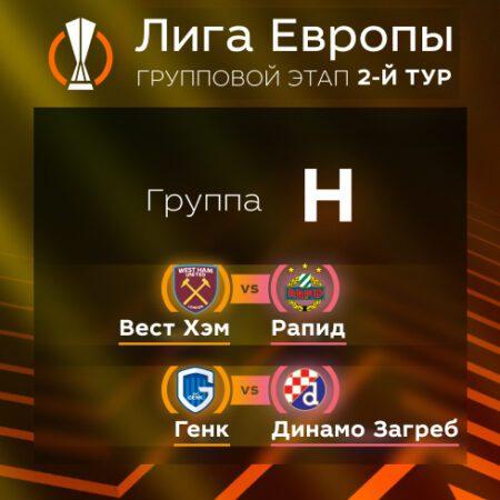 Лига Европы. Прогноз на матчи второго тура. Группа Н