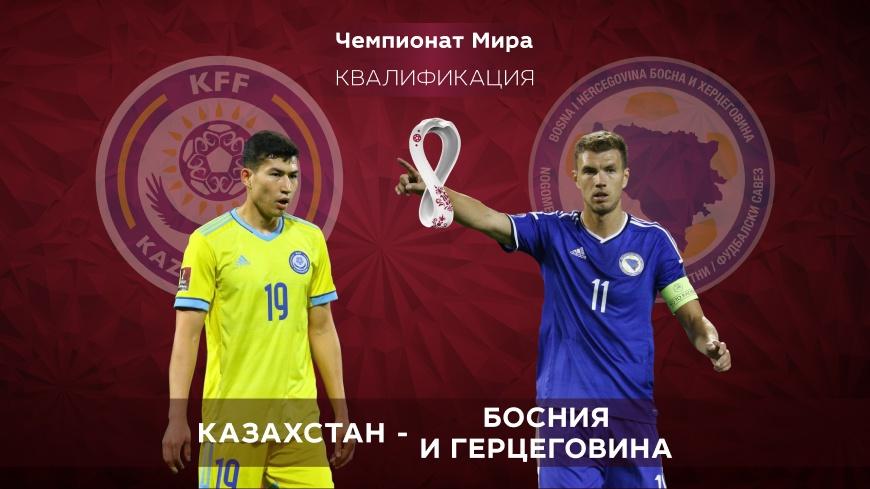 Казахстан — Босния и Герцеговина. Квалификация ЧМ-2022. 09.10.2021 в 19:00 (UTC+6)