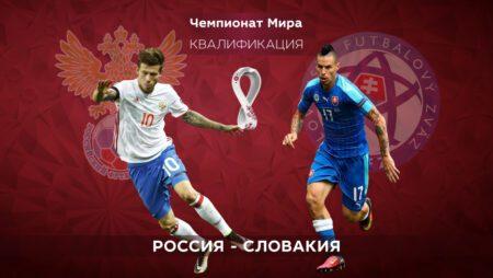 Россия — Словакия. Квалификация ЧМ-2022. 09.10.2021 в 00:45 (UTC+6)