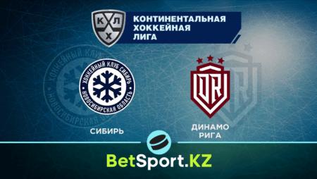«Сибирь» — «Динамо» Рига. КХЛ. 06.10.2021 в 18:30 (UTC+6)