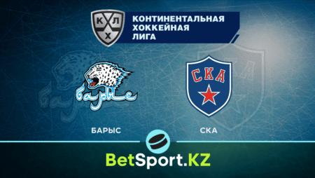 «Барыс» — СКА. КХЛ. 08.10.2021 в 19:30 (UTC+6)