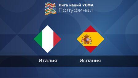 Италия — Испания. Лига Наций УЕФА. Полуфинал. 07.10.2021 в 00:45 (UTC+6)