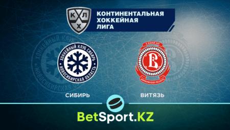 «Сибирь» — «Витязь». КХЛ. 08.10.2021 в 18:30 (UTC+6)