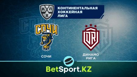 «Сочи» — «Динамо» Рига. КХЛ. 08.10.2021 в 22:30 (UTC+6)